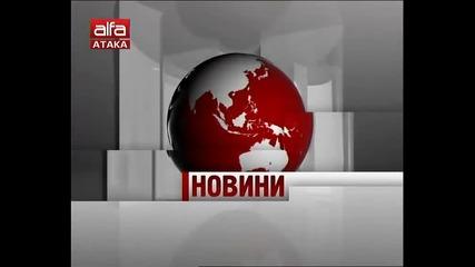 Новини 16.03.2014г. Тв Alfa - Атака Телевизията на истината . www.ataka.tv