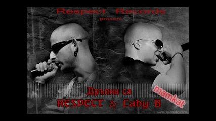!! New !! Respect & Lady B - Дръпни са + Текст