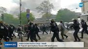 РАВНОСМЕТКАТА СЛЕД 1 МАЙ: В Париж арестуваха близо 200 маскирани