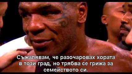 Тайсън / Tyson 2009 [ Част 7 ]