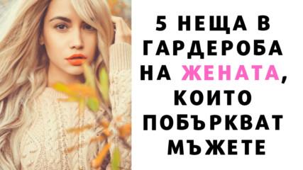 5 неща в гардероба на жената, които побъркват мъжете