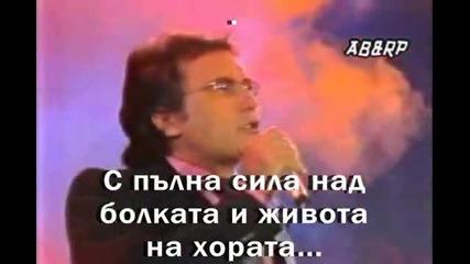 Албано и Ромина - Либерта Бг превод