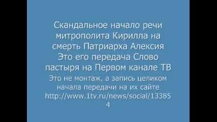 Патриархът Кирил за смъртта Алексий! Коментарът е излишен!