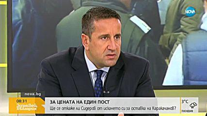 Ще се откаже ли Сидеров от искането си за оставка на Каракачанов?