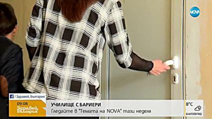 """В """"Темата на NOVA"""" очаквайте: Училище с бариери"""