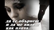*превод* Нежна Балада ~ Извън Всяка Вероятност ~ Марая Кери & Фил Колинс