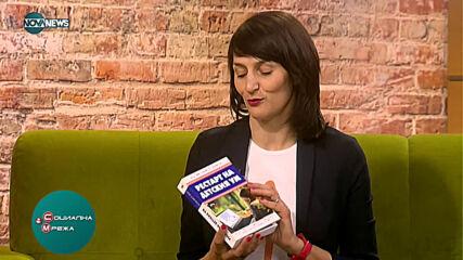 """""""Социална мрежа"""": Вал Стоева представя детски книжки"""