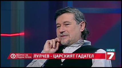 Лулчев - царският гадател - Въпрос на гледна точка