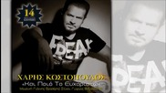 Превод * Xaris Kostopoulos - Kai Poio To Euxaristo New Official Single 2014 H D