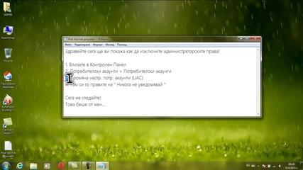 Как да изключите администраторските права при Windows 7 [ Hd 720p ]