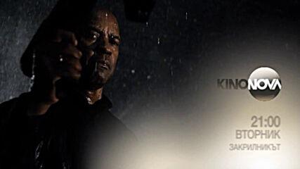 """""""Закрилникът"""" на 22 септември, вторник от 21.00 ч. по KINO NOVA"""
