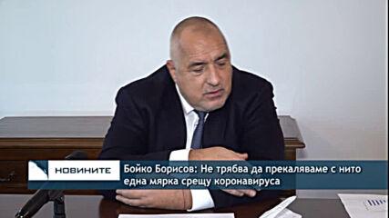 Бойко Борисов: Не трябва да прекаляваме с нито една мярка срещу коронавируса