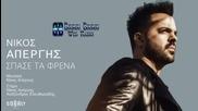 Nikos Apergis - Spase Ta Frena - Nίκος Απέργης - Σπάσε Τα Φρένα - New 2016