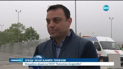 Акция срещу нелегалните превози на българо-турскта граница