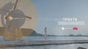 Люба Илиева - Спомени в прахта (Official HD)