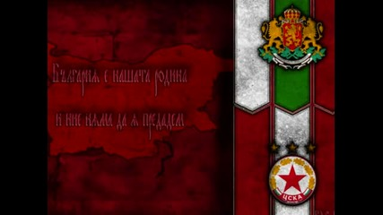 Cska Sofia Тук сме и така ще бъде. Цска е начин на живот!