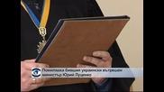 Освободиха бившия украински вътрешен министър Юрий Луценко от затвора