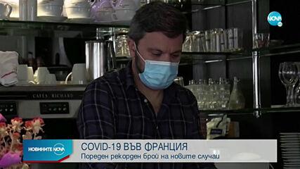 Франция отбеляза пореден антирекорд по брой новозаразени с COVID-19