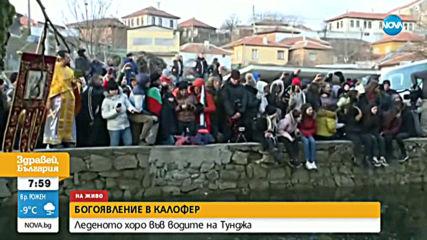 НА БОГОЯВЛЕНИЕ: Мъжкото хоро се изви в ледените води на Тунджа в Калофер
