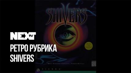 NEXTTV 044: Ретро: Shivers