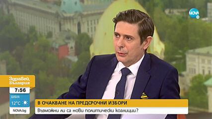 Зарков: Нинова ще получи мандата за съставяне на кабинет