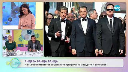 """Андреа Банда-Банда представя горещите новини от социалните мрежи - """"На кафе"""" (10.12.2019)"""