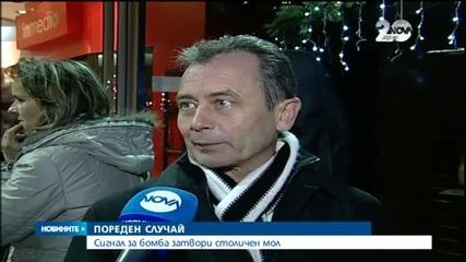 Евакуираха мол в София заради заплаха за бомба
