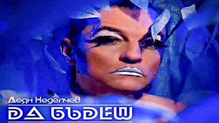 I Wanna Be A Star- -деян Неделчев-искам Да Бъда Звезда-2012