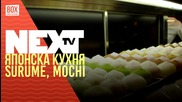 NEXTTV 021: Японска Кухня - Мочи