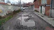 Улица като лунен пейзаж в Сливен
