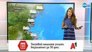 Прогноза за времето (17.06.2018 - централна емисия)
