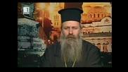 1/ Велички Епископ Сионий Ректор на Софийска Духовна Семинария Св.иван Рилски