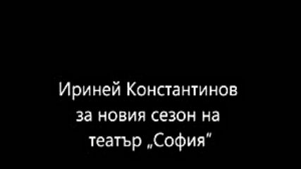 Ириней Константинов за новия сезон на театър София