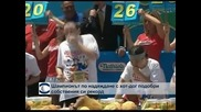 Шампионът по надяждане с хотдог подобри собствения си рекорд