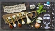 Телешки ребра с пюре от пащърнак - Бон Апети (17.03.2017)