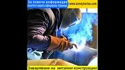 Заваряване на метални конструкции, метални халета, метални сглобяеми конструкции, метални сгради