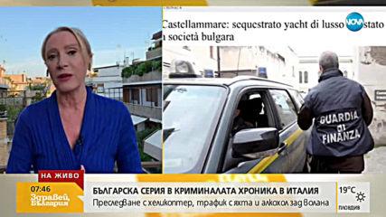 Българи в криминалната хроника на Италия: Преследване с хеликоптер, трафик с яхта и алкохол зад вола