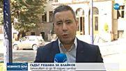 Гаф на прокуратурата бави началото на делото срещу Лазар Влайков