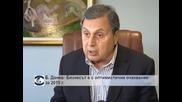 Божидар Данев: Бизнесът е с оптимистични очаквания за 2015 г.
