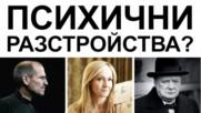 8 известни личности и техните психични разстройства