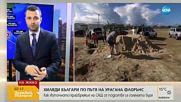 Най-мощният от десетилетия ураган удря САЩ, хиляди българи - в окото на бурята
