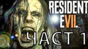 Resident Evil 7 HD ПОМАГАЛО 1 част