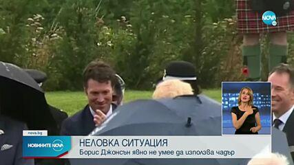 """Борис Джонсън се """"бори"""" с чадъра си по време на официално събитие"""