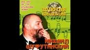Михаил Шуфутинский - Таганка- Original 1983 г