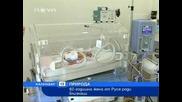 62 годишна жена роди близнаци в Русе