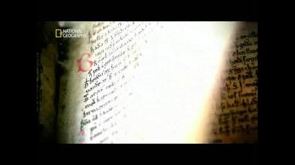 Древните досиета Х Шифърът на инките