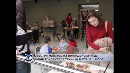 Известен майстор на великденски яйца демонстрира стара техника в Стара Загора