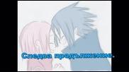 Hate or Love.. Sakura *fic* част 4