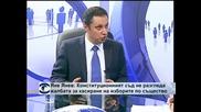 Яне Янев: Конституционният съд не разгледа жалбата за касиране на изборите по същество
