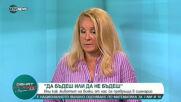 """""""Денят на живо с Наделина Анева"""": Гост е сценаристът Милена Фучеджиева"""